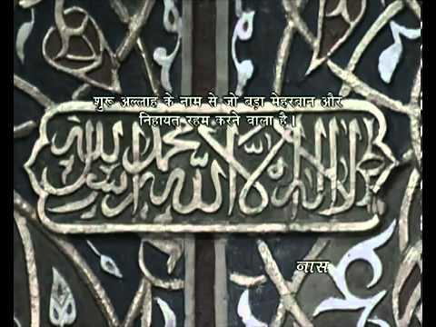 सुरा सूरतुन् नास<br>(सूरतुन् नास) - शेख़ / अली अल-हुज़ैफ़ी -