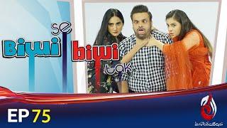 Comedy Drama | Biwi Se Biwi Tak | Aadi Adeel & Sana Askari | Episode 75 | Aaj Entertainment Dramas