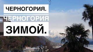 Черногория. Черногория зимой.