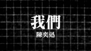 【歌詞版Lyrics】陳奕迅Eason Chan - 我們Us