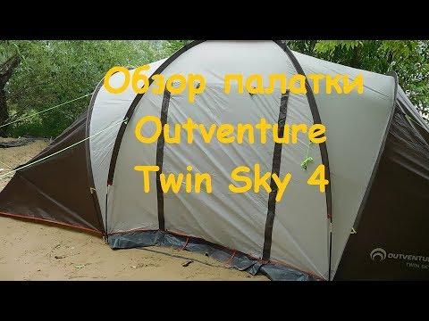 @20 Обзор палатки Outventure Twin Sky 4/Собираем первый раз