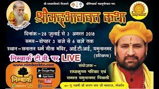 Shrimad Bhagwat Katha || भागवत रहस्य ||3 Day On NimbarkTv || Swami Karun Dass Ji Maharaj