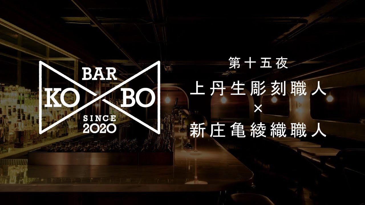 【Bar KO-BO 第十五夜】上丹生彫刻職人×新庄亀綾織職人