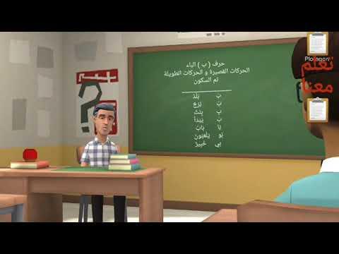 talb online طالب اون لاين حرف الباء أحمد عبد العاطي رشيدي