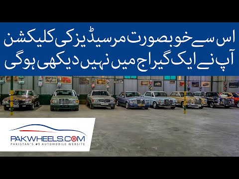 Mercedes Garage Tour| Isphanyar Bhandara | Wheels of Pakistan | PakWheels
