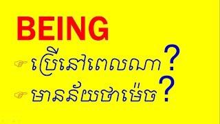 English Grammar/ How To Use BEING /study English Khmer /Sochdat Thin