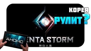 Penta Storm - Новая корейская MOBA (Анонс)