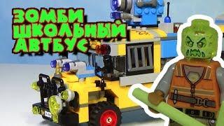 ШКОЛЬНЫЙ ЗОМБИ АПОКАЛИПСИС АВТОБУС LEGO 70423 hiddenside