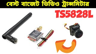 TS5828L fpv video transmitter and Unboxing and review || Best budget fpv video transmitter ||