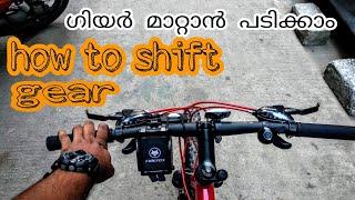 ഗിയർ മാറ്റാൻ പടിക്കാം|How To Shift Gears Of Cycle