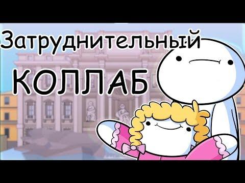 Как Меня Не Вовремя Узнали (Совместная Анимация)   ( TheOdd1sOut на русском )
