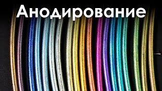 КРАСИМ МЕТАЛЛ ЭЛЕКТРИЧЕСТВОМ, ЦВЕТНОЕ АНОДИРОВАНИЕ!