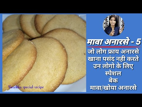 Vidarbh Special Anarase recipe for my all friends सफेद अनारसे रेसिपी By Surekha special recipe.
