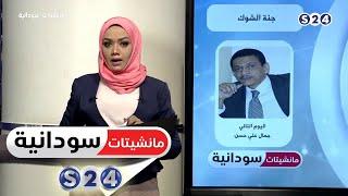(بحثاً عن ديباجة صنع في السودان) - عمود الصحفي جمال على حسن - مانشيتات سودانية