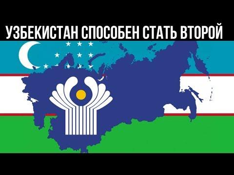 Узбекистан способен стать второй экономикой СНГ — эксперт назвал условия