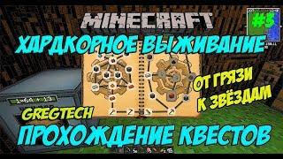 Хардкорное выживание в Minecraft с прохождением квестов / Minecraft выживание с модами GregTech #3