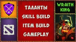 💎 Гайды Дота 2 💎 Гайд на Врайт Кинга патч 7.06 Дота 2 💎 Guide Wraith King 7.06 Dota 2 💎