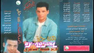 تحميل اغاني احمد الشوكي - علي راحتك MP3