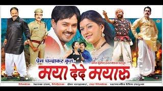 MAYA DEDE MAYARU - Full Movie - Anuj Sharma - Resham Thakkar - Superhit Chhattisgarhi Movie