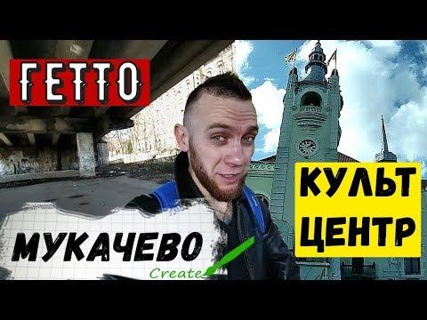 Путешествие в Мукачево | Закулисный район Гетто | Путешествие по Закарпатью