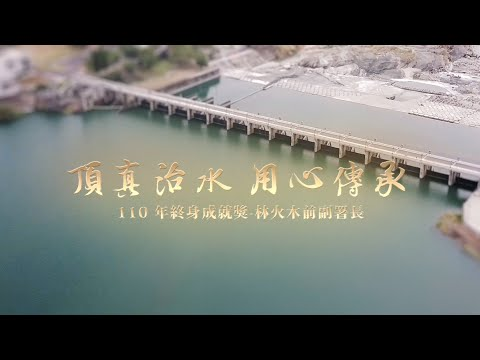 110年全國水利傑出貢獻獎終身成就獎得主專訪影片-林火木先生_圖示