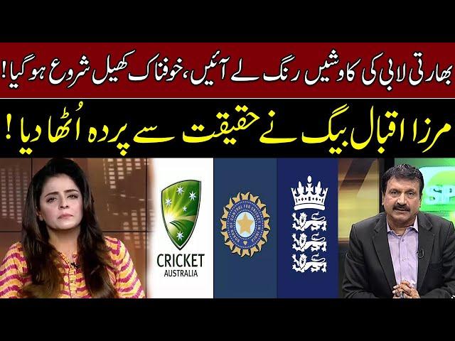 Mirza Iqbal Baig Big Disclosure On Pakistan Cricket | 21 Sep 2021