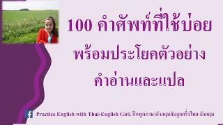 100 คำศัพท์ภาษาอังกฤษที่ใช้บ่อยพร้อมประโยคตัวอย่าง