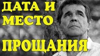 Стала известна дата и место прощания с актером Булдаковым!