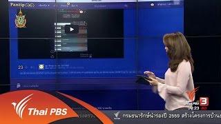 ชั่วโมงทำกิน - Social Biz : กสิกรไทยชี้แจงโปรแกรมผิดพลาด หลังผู้ใช้ถูกหักเงินค่าชิปการ์ด (13 มิ.ย. 59)