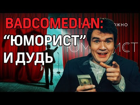 """BadComedian отказался от """"Юмориста"""". А Дудь? видео"""