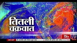 RSTV Vishesh – 10 October  2018: Cyclone Titli I तितली चक्रवात