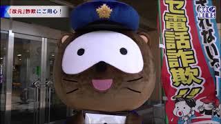 びわ湖放送ニュース4月5日 改元詐欺にご注意