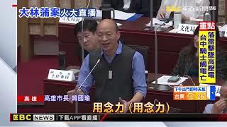 韓國瑜備詢 KMT議員:受委屈了 不如去選總統