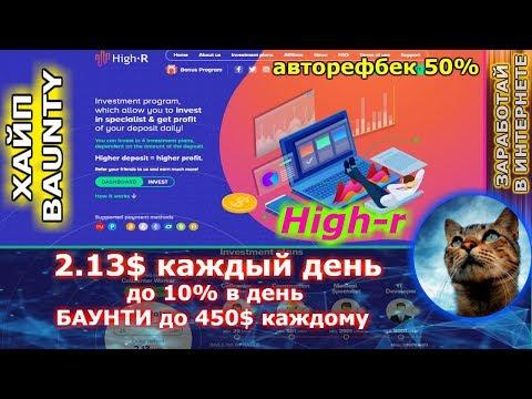СКАМ!!!!   High.r - хайп с БАУНТИ на 450$ ( БЕЗ ВЛОЖЕНИЙ ) до 10% В СУТКИ