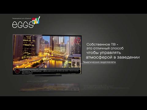 Видеообзор Eggs TV