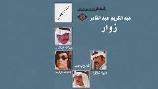 تحميل اغاني Zowar عبدالكريم عبدالقادر - زوار MP3