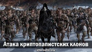 Андрей Ваджра. Атака криптопапистских клонов 09.10.2018. (№ 40)
