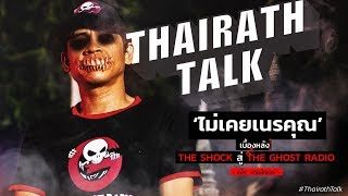 'ไม่ได้เนรคุณ' คุยเบื้องหลัง แจ็ค THE SHOCK สู่  GHOST RADIO ที่แรก | THAIRATH TALK