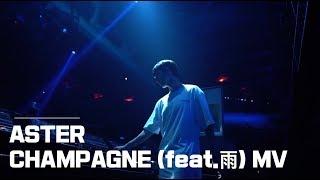 [ASTER] CHAMPAGNE (feat.雨) 아스터 샴페인 MV