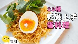【做吧!噪咖】23 種輕鬆上手「蛋」料理!