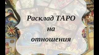 """Расклад на картах Таро """"На отношения"""""""
