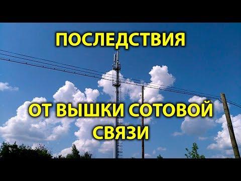 Последствия от вышки сотовой связи рядом с домом