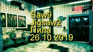 #Пила 9 выйдет 26.10.2019☆Jigsaw 2☆?!