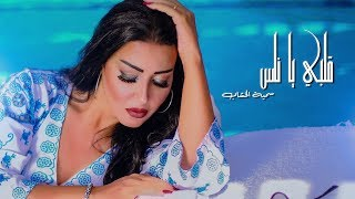 اغاني طرب MP3 Somaya El Khashab   Alby Ya Nas سمية الخشاب   أغنية قلبي يا ناس تحميل MP3