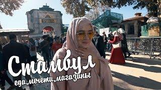 Экскурсия по Стамбулу: бесплатная еда, мечети, церкви и город.