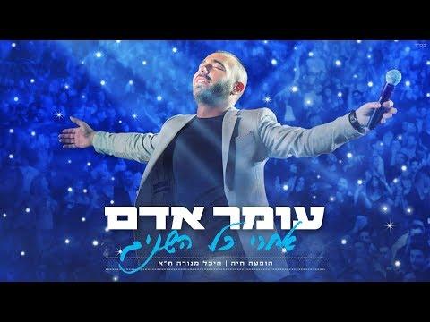 اغاني عبري روعه 2018 أغنية إسرائيلي | Israeli Hebrew Music - Omer Adam LIVE | עומר אדם