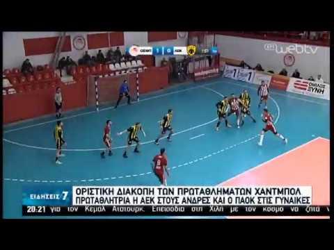 Handball   Πρωταθλητές ΑΕΚ & ΠΑΟΚ σε άνδρες και γυναίκες   19/05/2020   ΕΡΤ