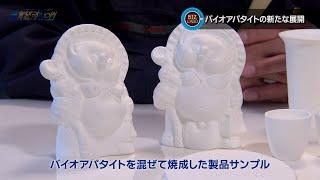 2020年4月25日放送分 滋賀経済NOW