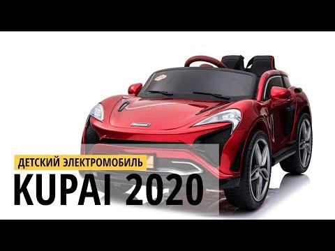 KUPAI 2020