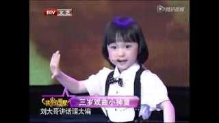 張楚怡小朋友 - BTV北京電視台文藝頻道《我家有明星》 2013 05 31期